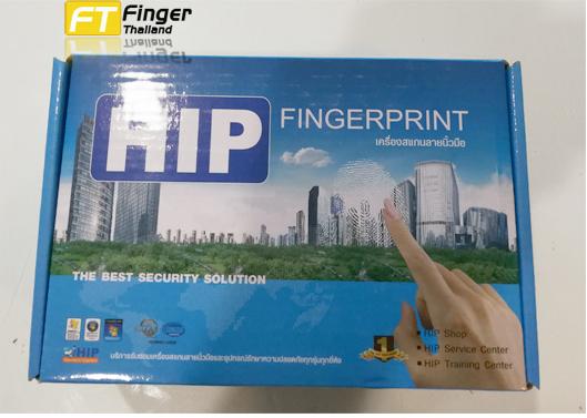 กล่องเครื่องสแกนลายนิ้วมือที่ลูกค้าจะได้รับ