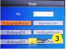 การข้อมูลดึงด้วย USB ZK Thai01