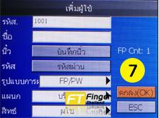 การบันทึกนิ้ว ZK Thai01