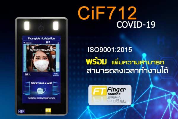 เครื่องสแกนใบหน้าตรวจวัดอุณหภูมิ CIF712